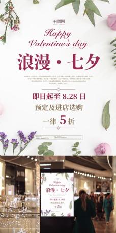七夕简约鲜花文艺清新促销海报