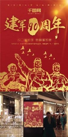 红色烫金大气八一建军节宣传海报