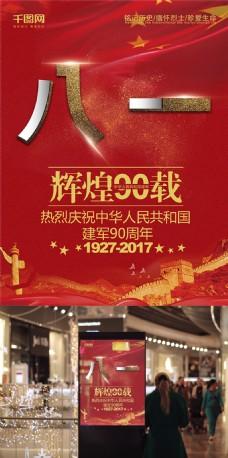 红色金色大气八一建军节宣传海报