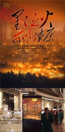 星星之火可以燎原纪念南昌起义海报设计