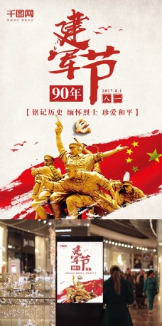 大气红色90周年八一建军节简约海报设计