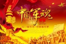 八一建军节红色党建海报