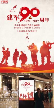 红色大气中国风90周年八一建军节海报设计