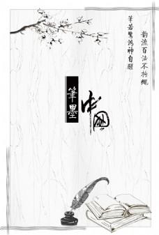 笔墨中国宣传海报