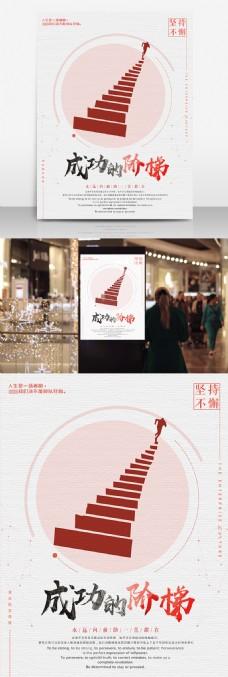 简约创意公司企业文化宣传海报