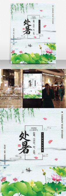 中国风荷花处暑海报