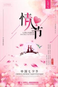 中国传统七夕情人节宣传海报