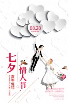 七夕夏季促销宣传海报