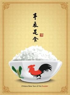 中国传统节日新年海报