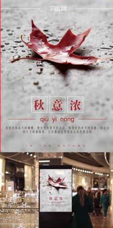 秋天凉夏末文艺清新节日简洁大气简约海报