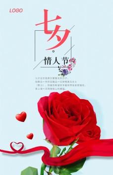 传统七夕情人节海报模板