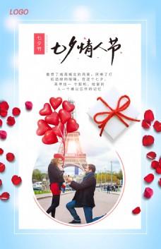 清新浪漫七夕情人节海报