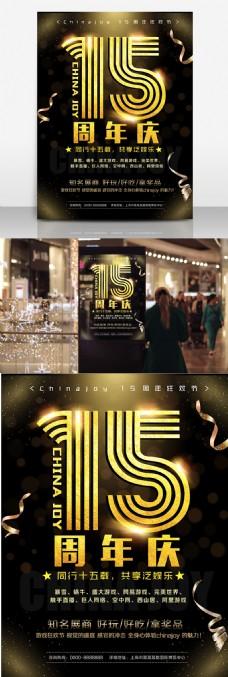 黑金大气Chinajoy15周年庆海报设计