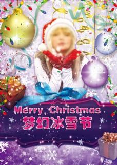 梦幻冰雪圣诞节海报