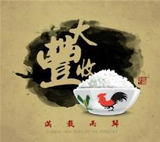 水墨复古福气矢量传统节日海报