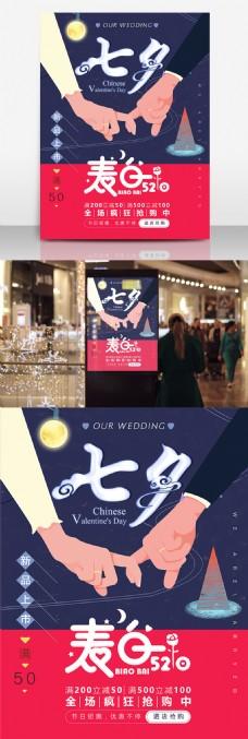七夕情人节手绘简约促销宣传海报