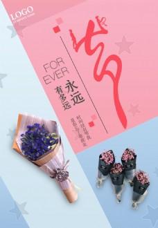 粉色七夕海报