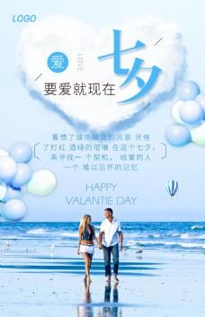 蓝色清新七夕情人节海报