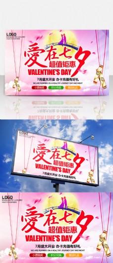 七夕节商场促销海报