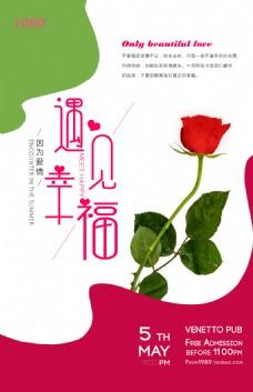 小清新简约七夕海报