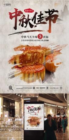 中秋宣传海报中秋促销海报中国风月饼