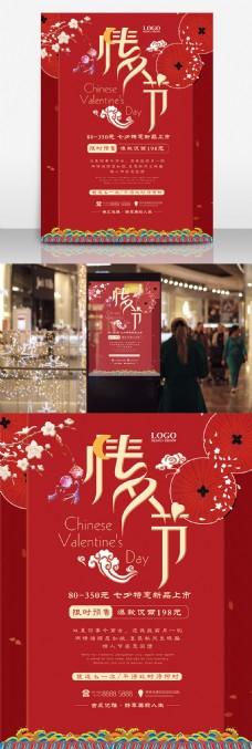 七夕情人节中国风古典简约促销宣传海报