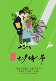 绿色卡通七夕节海报