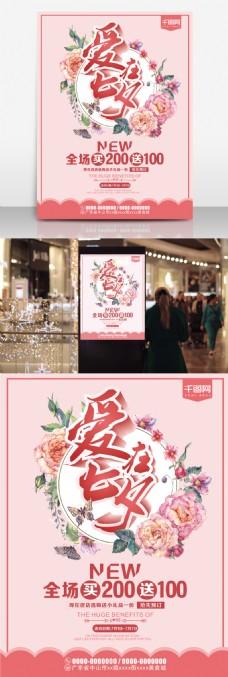 唯美花蕊爱在七夕节日促销海报