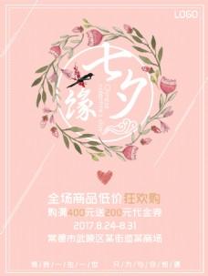 浪漫七夕狂欢购海报设计