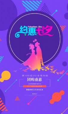 浪漫七夕情人节海报宣传设计