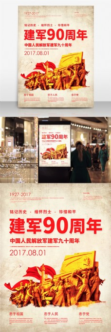 八一建军节创意商业宣传海报
