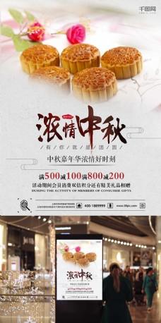 中秋宣传海报中秋促销海报中国风月饼毛笔刷