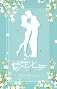 小清新情人节海报模板免费下载