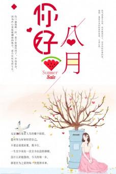 八月节日海报