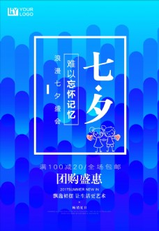 蓝色高清七夕海报
