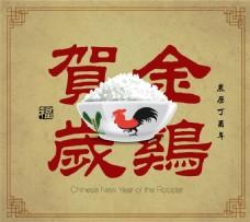 祝贺鸡年复古福气矢量传统节日海报