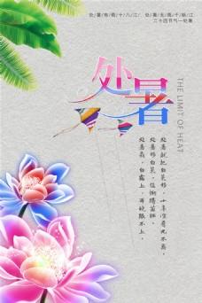 中国风处暑海报设计