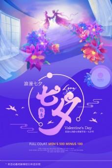 传统七夕情人节海报