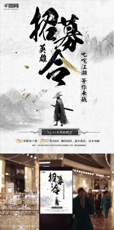 中国风招聘创意商业海报设计模板