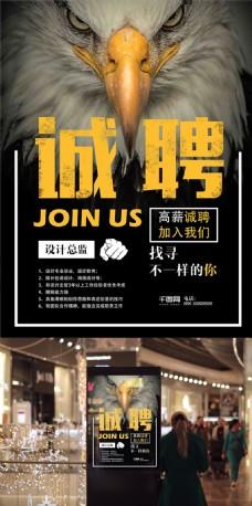 黑色鹰招聘创意简约商业海报设计模板