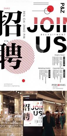 黑红招聘创意简约商业海报设计模板