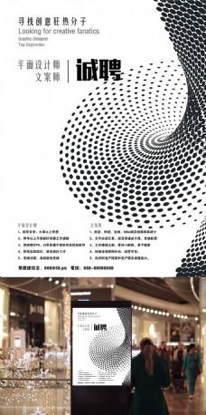 黑白图形招聘创意简约商业海报设计模板