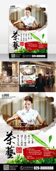茶艺文化培训海报