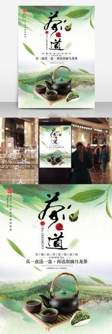 茶道中国风宣传海报设计