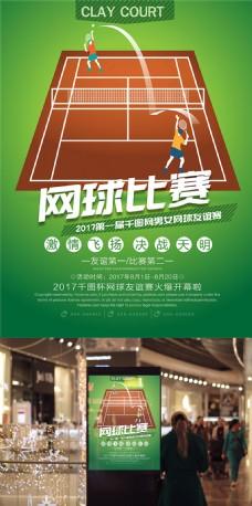 卡通简约网球比赛运动体育海报
