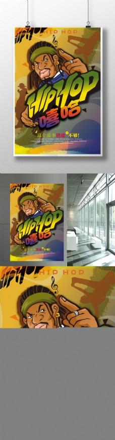 嘻哈rap活动宣传海报