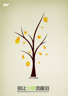 别让大树流眼泪
