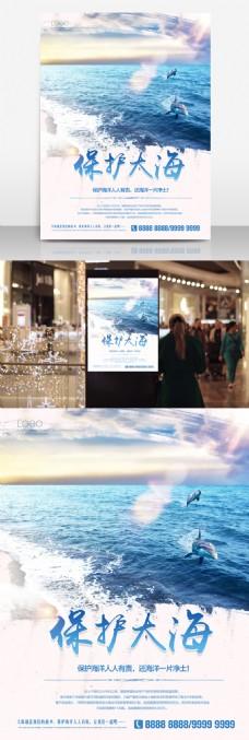 蓝色海洋美景保护大海公益广告海报