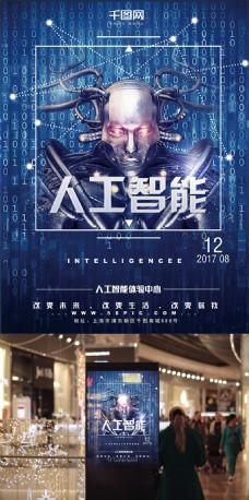 蓝色机器人人工智能科技主题海报宣传