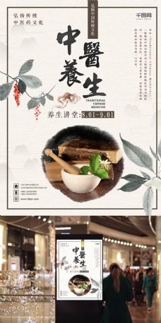 水墨风中国风中医养生讲堂宣传海报